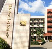 福州仓山实验小学